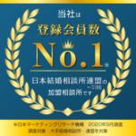 登録会員数No.1