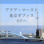 アクア・マースト東京オフィスHPへ