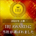 2021年上期IBJAWARD
