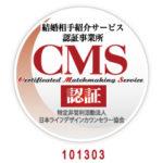 CMS認証取得済