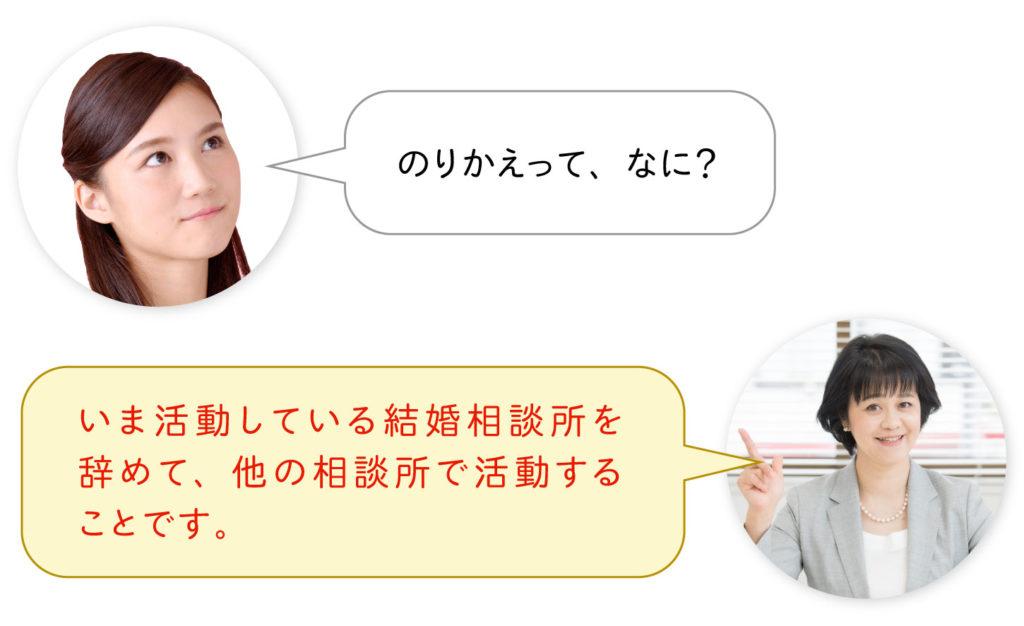 のりかえで婚活卒業宣言!