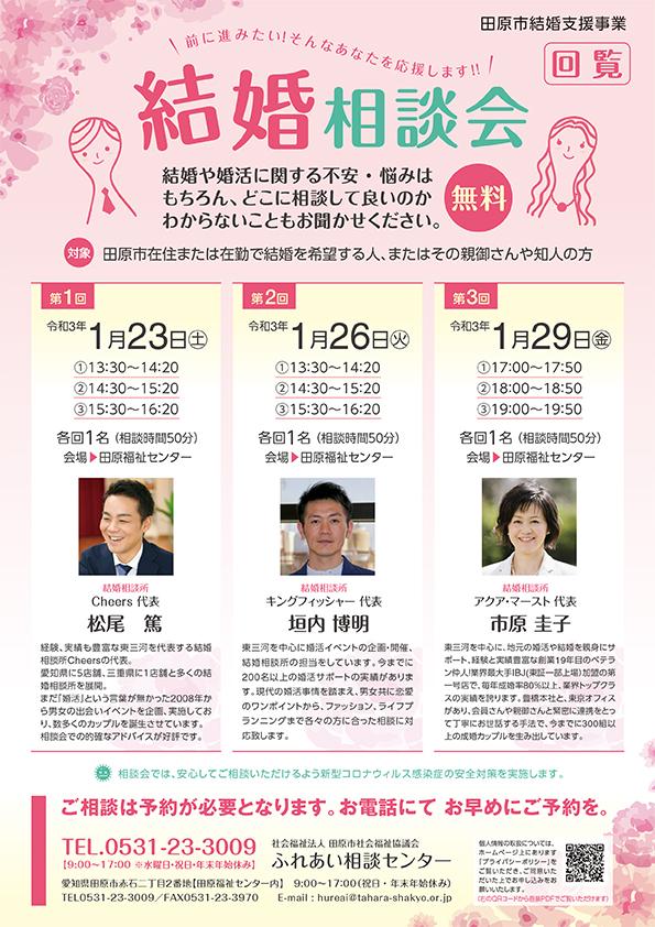 20210129田原市役所結婚相談会