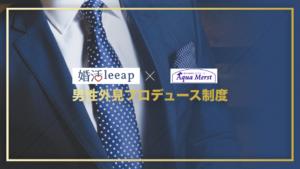 婚活leeap×アクア・マースト