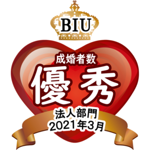 BIU成婚者数優秀_法人部門2021年3月